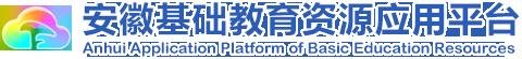 安徽教育资源网